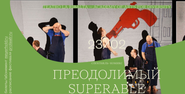 Superabile on tour:: @ Moscow
